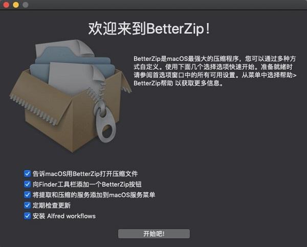 欢迎来到BetterZip!