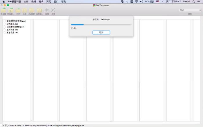 Rar Sharp软件界面