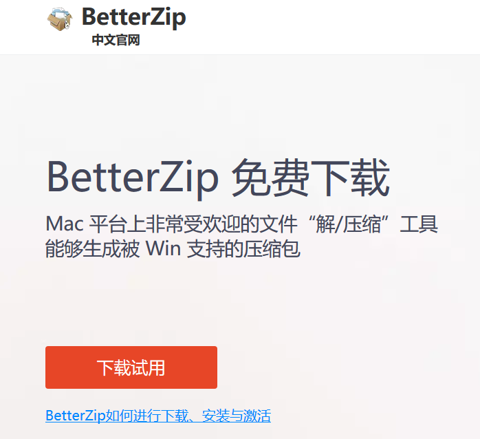 BetterZip中文官網