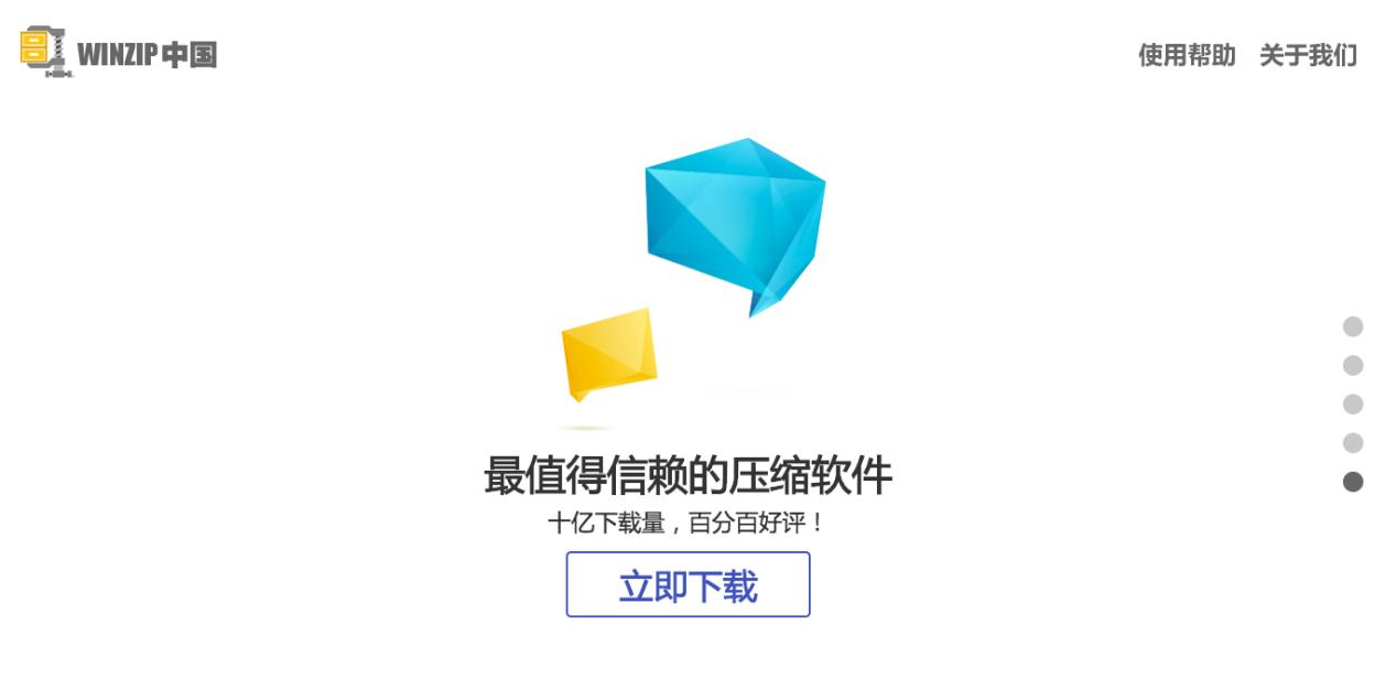 WinZip软件中文官网