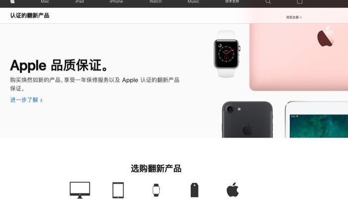 苹果中国官网