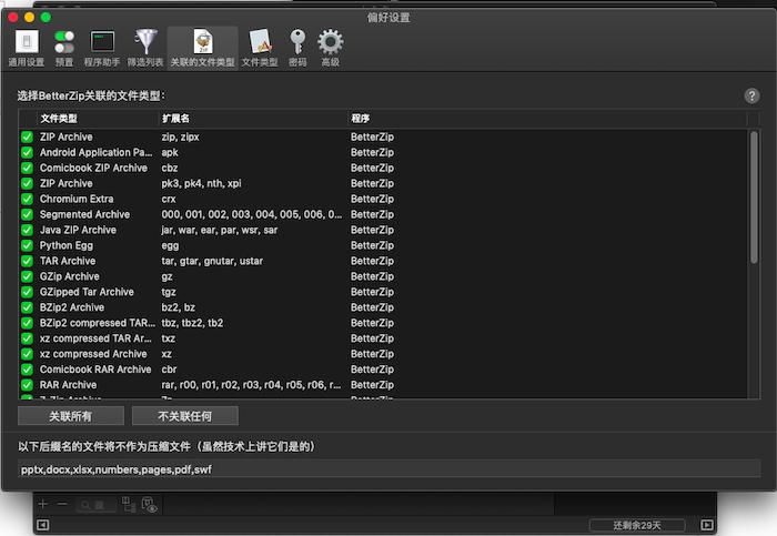 关联文件类型一览