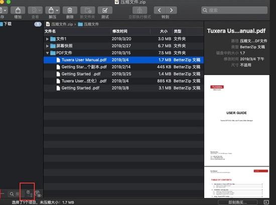 多卷文档折叠操作