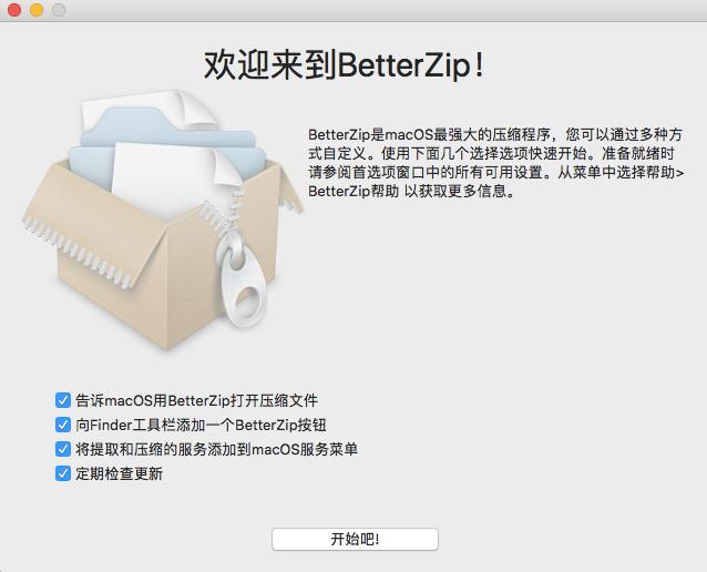 安裝BetterZip