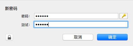 新密码设置