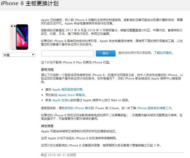 iPhone 8主板更换计划