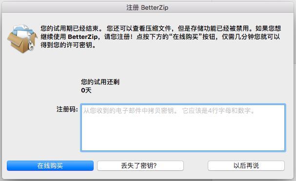 注册BetterZip