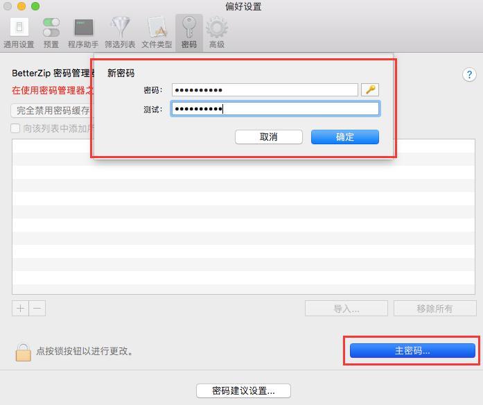 主密码设置
