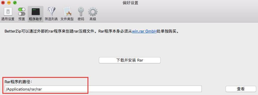 Rar程序的路径