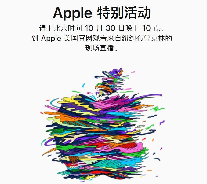 Apple官宣特別活動2