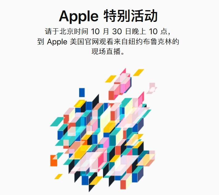 Apple官宣特别活动3