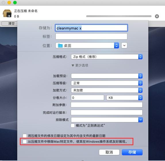 从压缩文件中移除Mac特定文件
