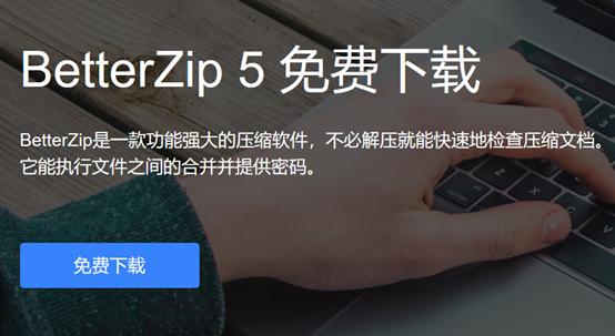BetterZip中文网站下载