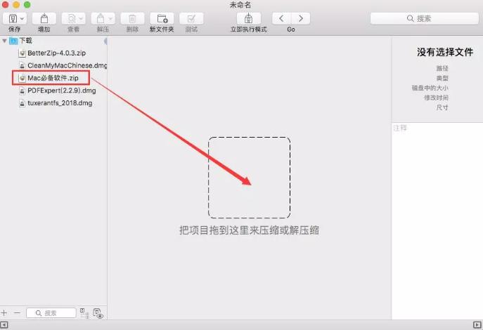 图1:在betterzip中拖移文件