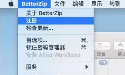 图1:注册betterzip