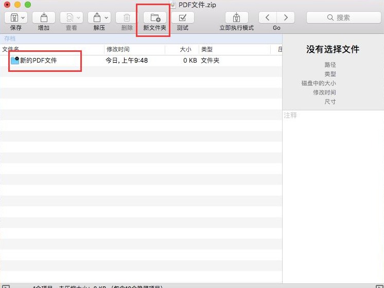 图4:新建PDF文件夹