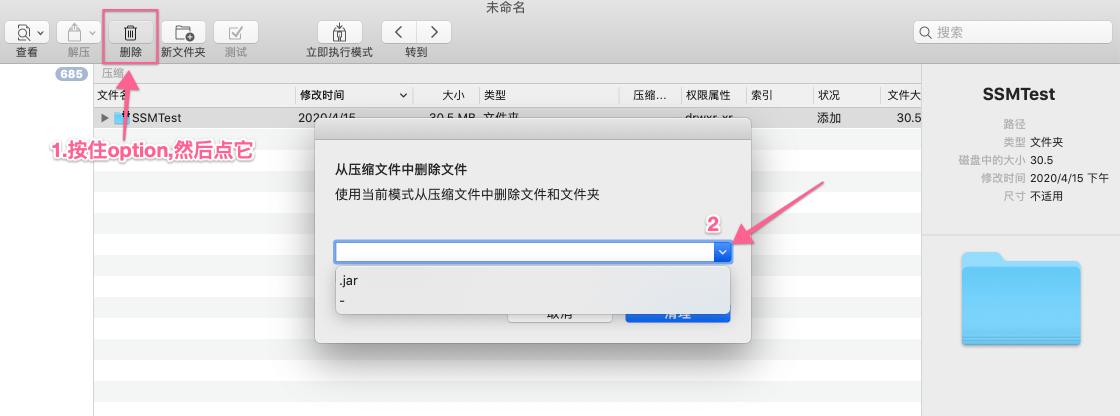 option+删除