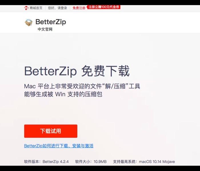 BetterZip软件中文官网下载界面
