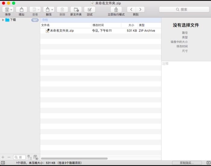 BetterZip软件解压文件