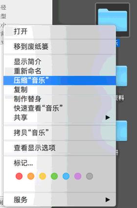 Mac自带解压软件