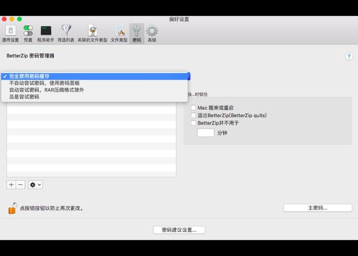 BetterZip密码管理设置