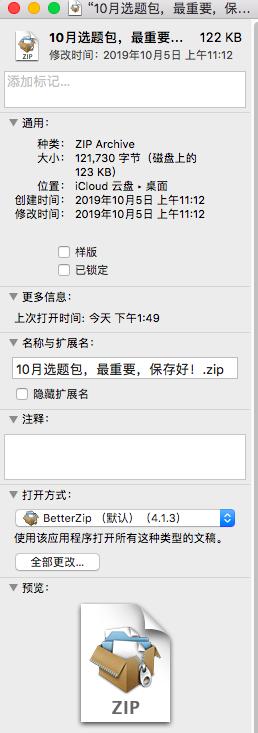将BetterZip设置为默认解压缩软件