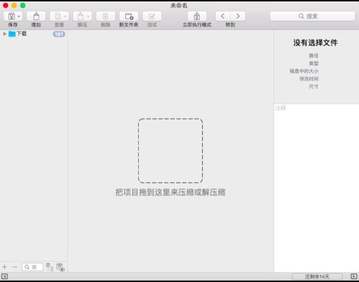 BetterZip软件首界面
