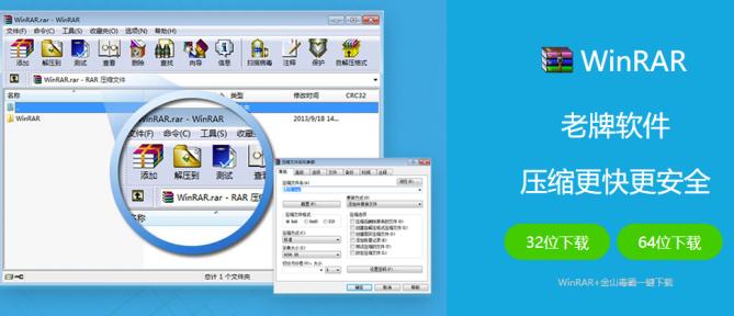 Win RAR软件