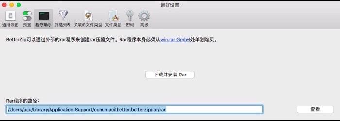 """BetterZip软件""""程序助手""""界面"""