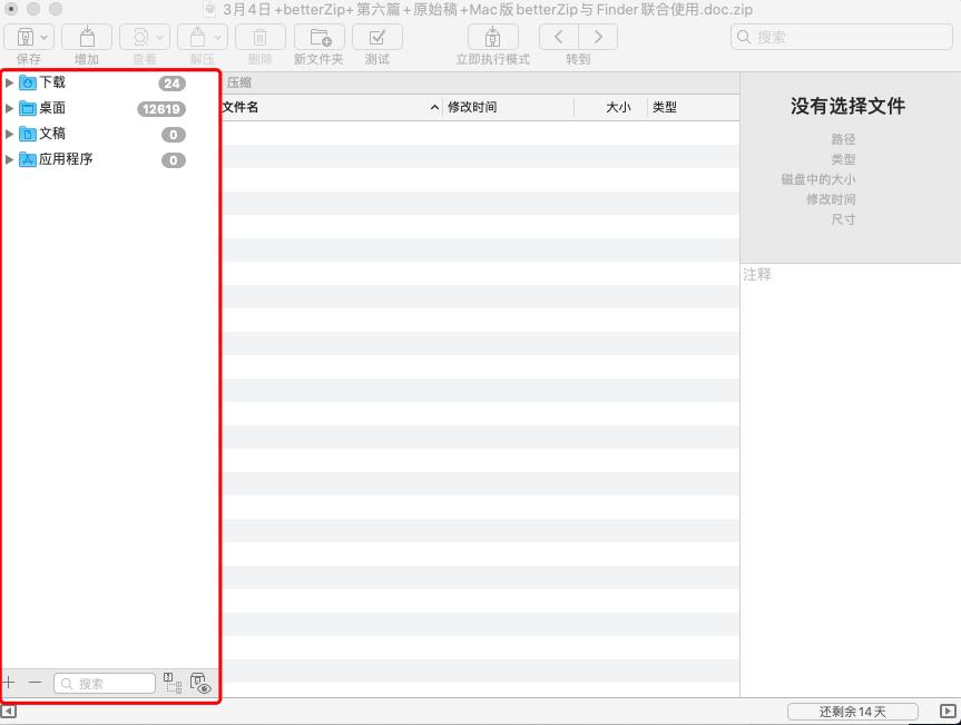 betterZip的文件管理功能