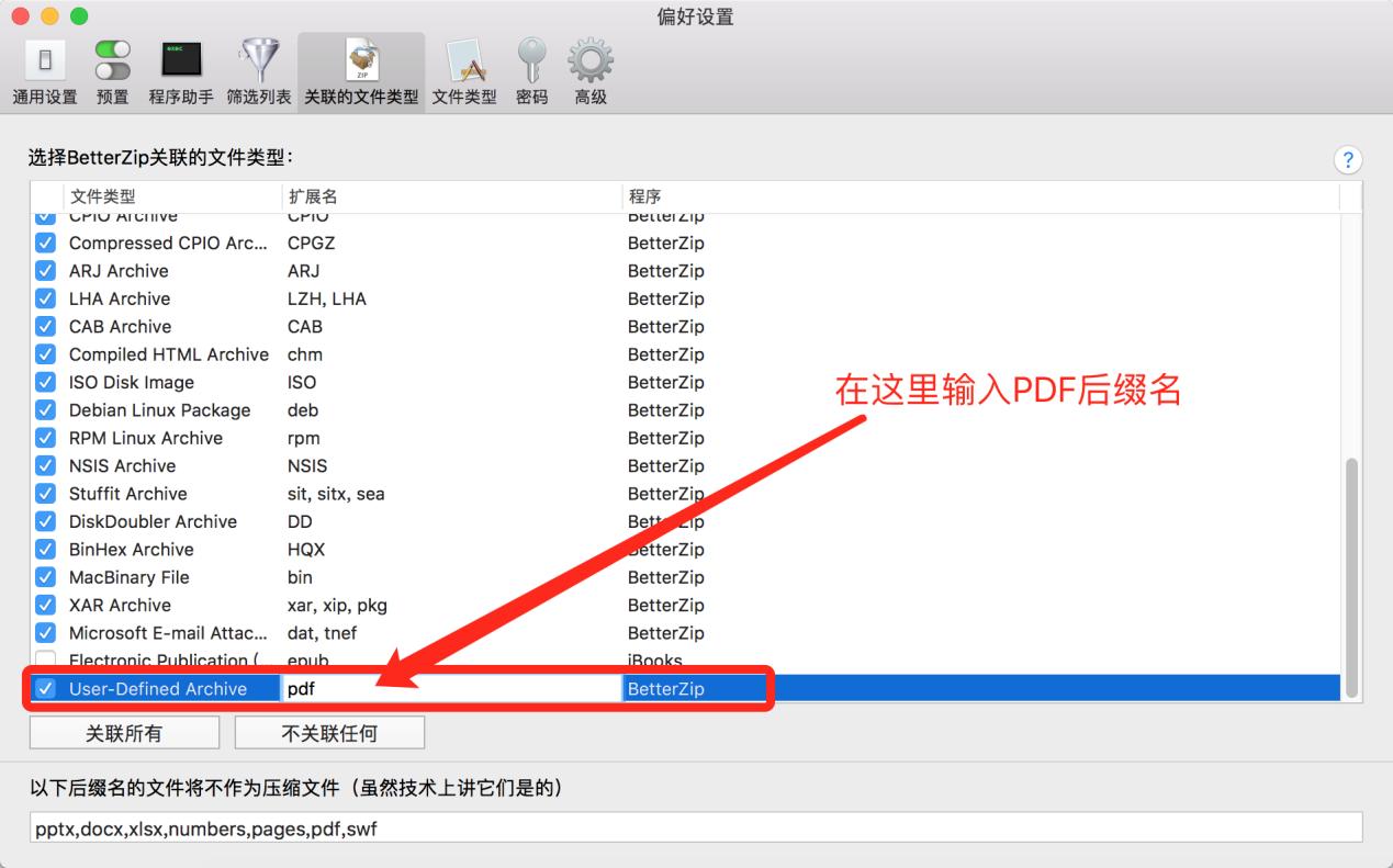 添加关联文件类型界面