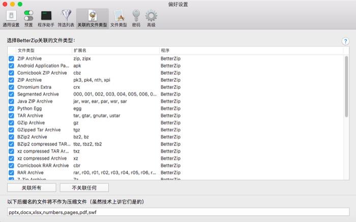 BetterZip关联的文件类型