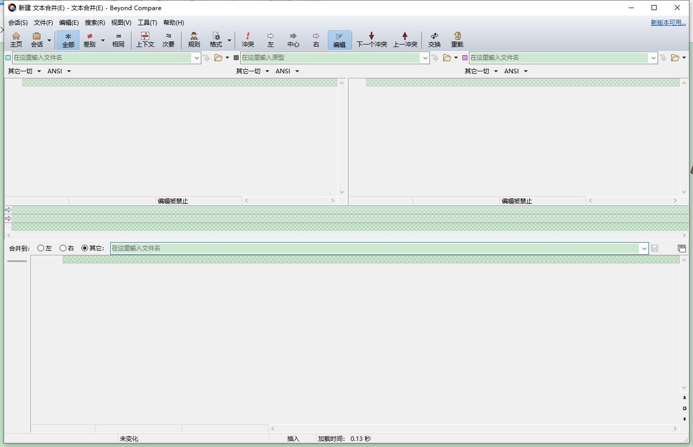 图2:合并文本模式界面