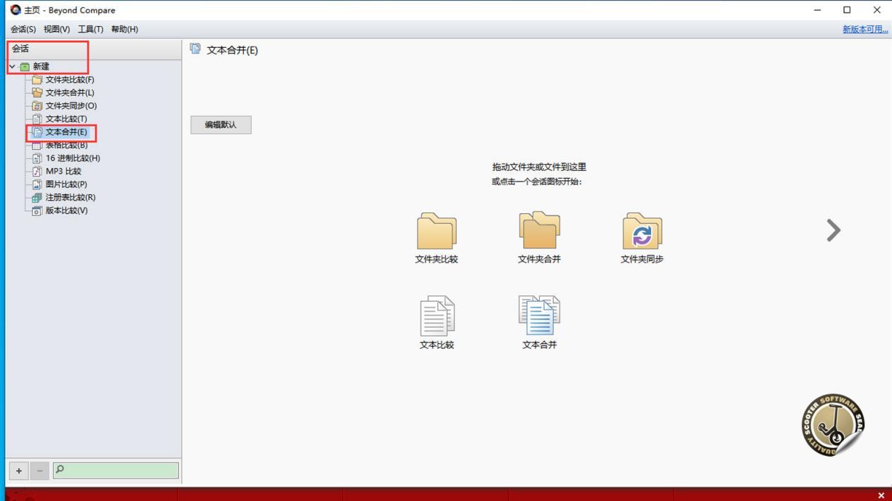 图1:软件新建界面