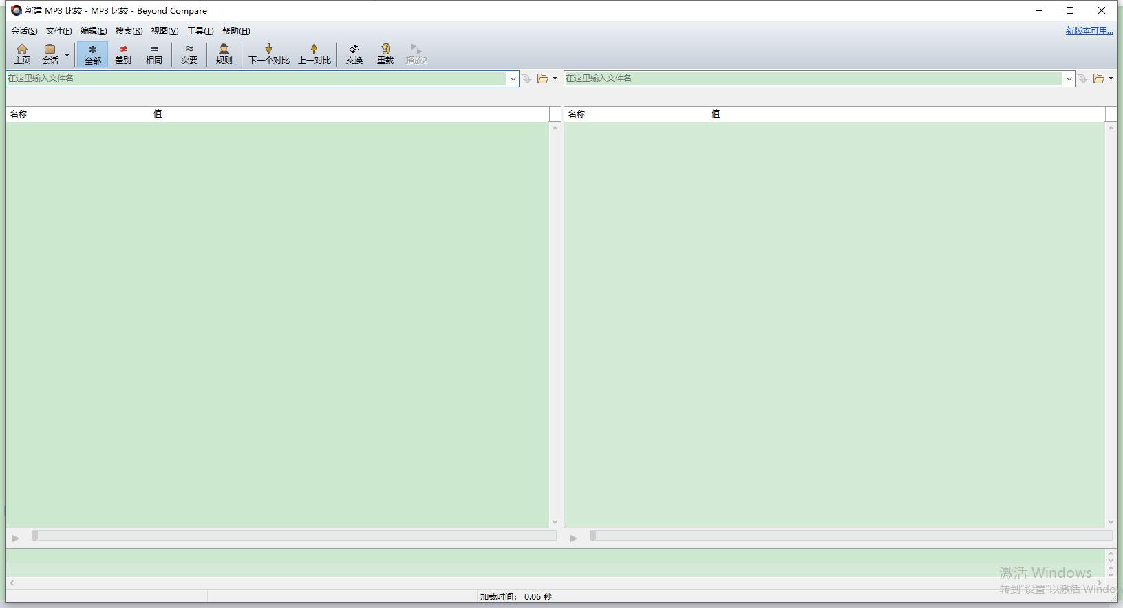图2:MP3比较工作台界面