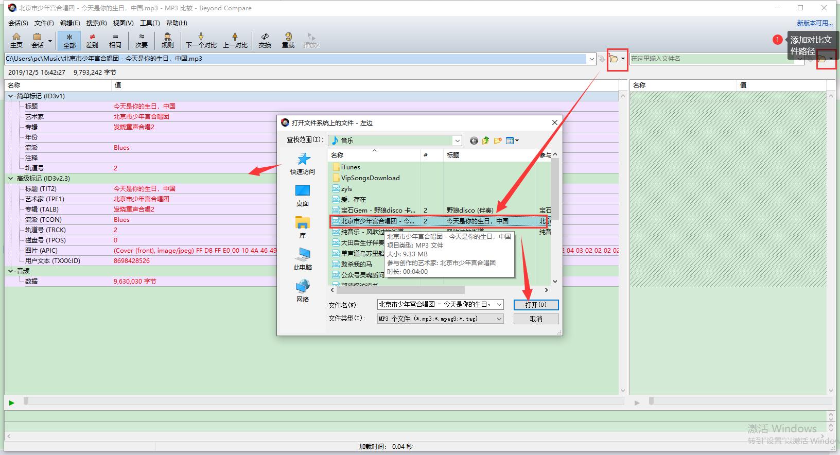 图3:添加对比文件界面