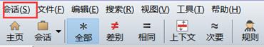 Beyond Compare会话菜单