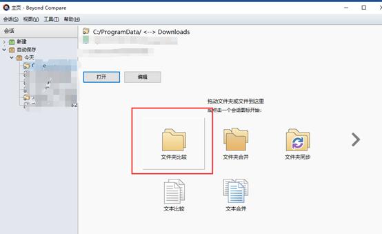 eyond Compare主界面点击文件夹对比