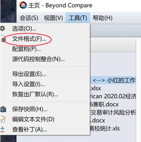 文件格式更改