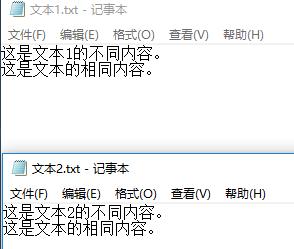 2个文本文件内容展示
