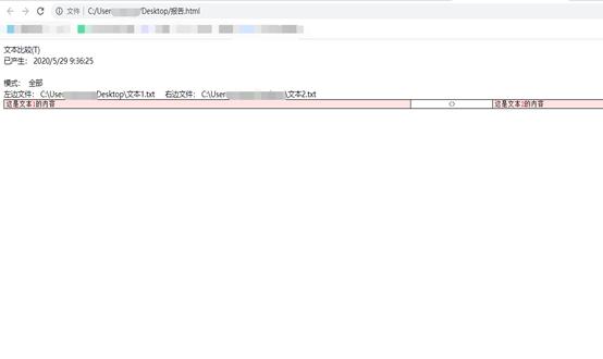 文本比较报告网页预览