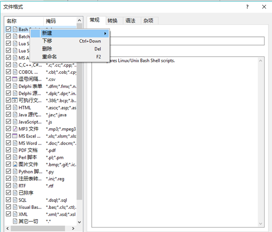 删除文件格式