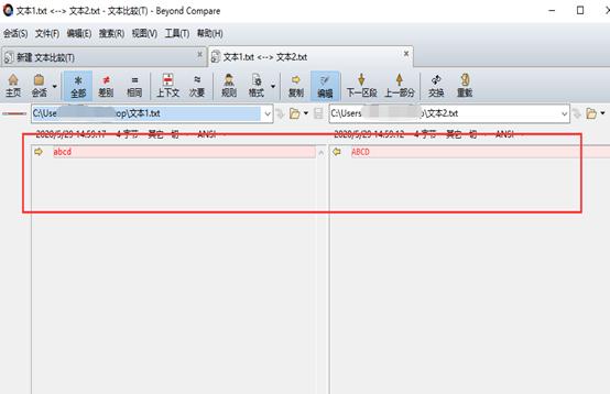 开启文本大小写对比后的文本对比界面