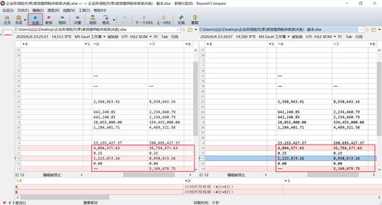 查看excel表格文件对比结果