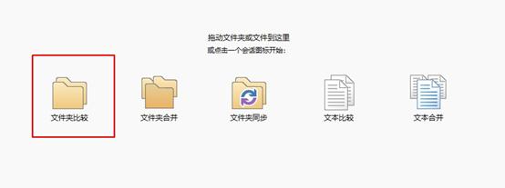 选择文件夹比较