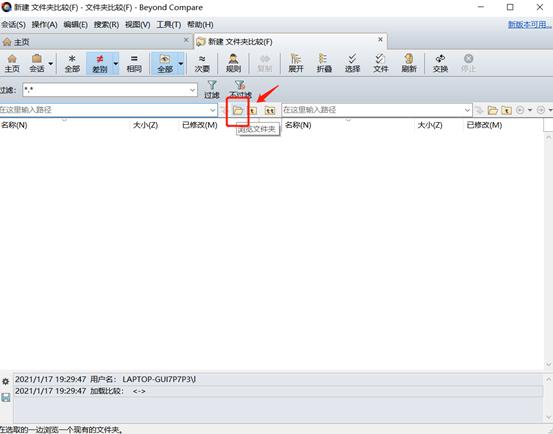浏览文件夹
