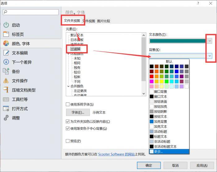图2:文件夹视图设置