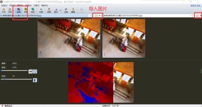 图2:导入图片