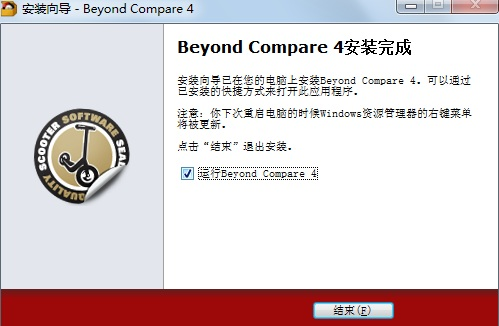 完成Beyond Compare的安装