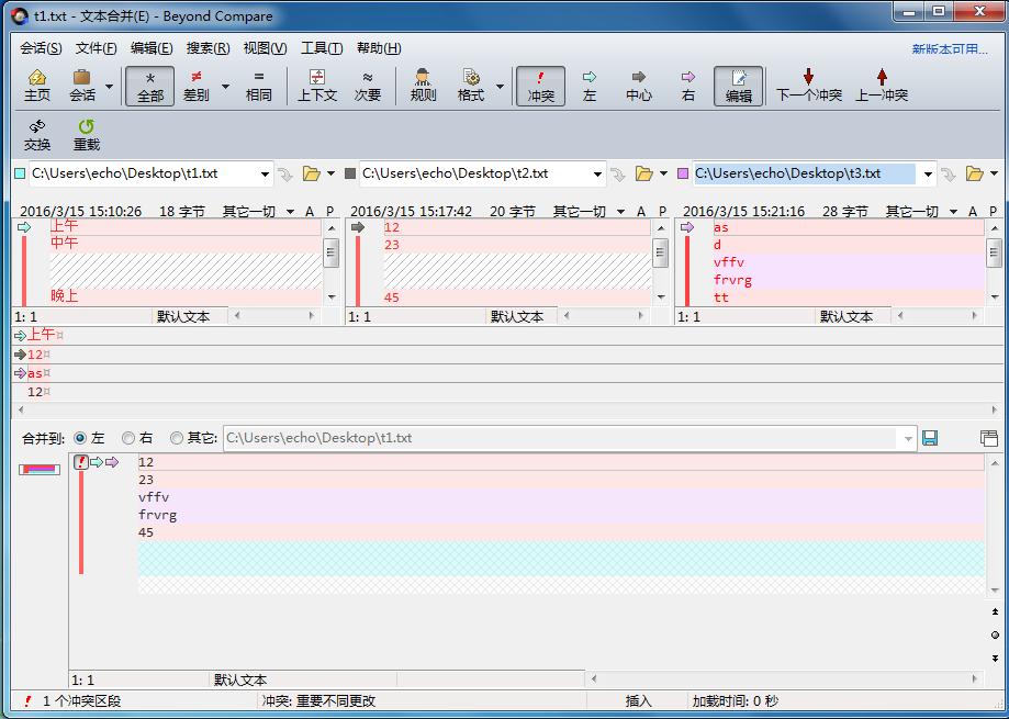 文本合并操作界面示例